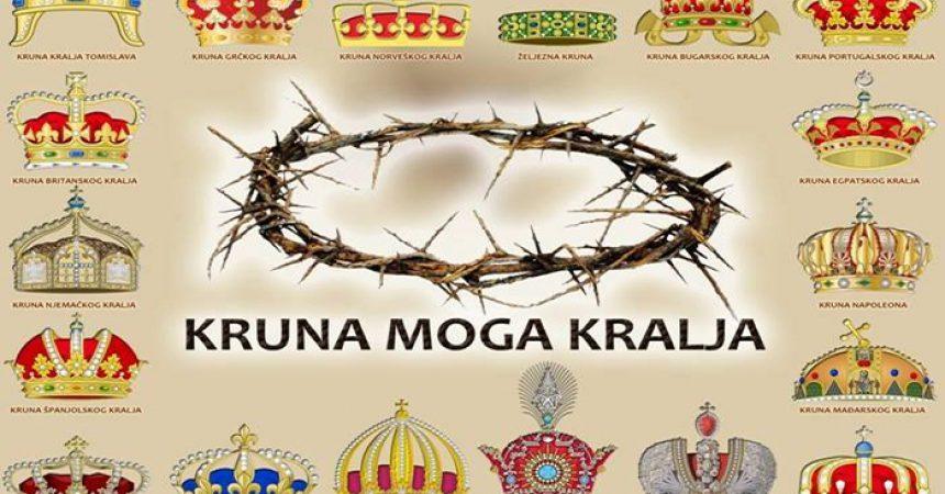 Sva ovozemaljska kraljevstva prolaze i uzmiču pred Njegovim kraljevstvom!